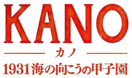 KANO20141220.jpg